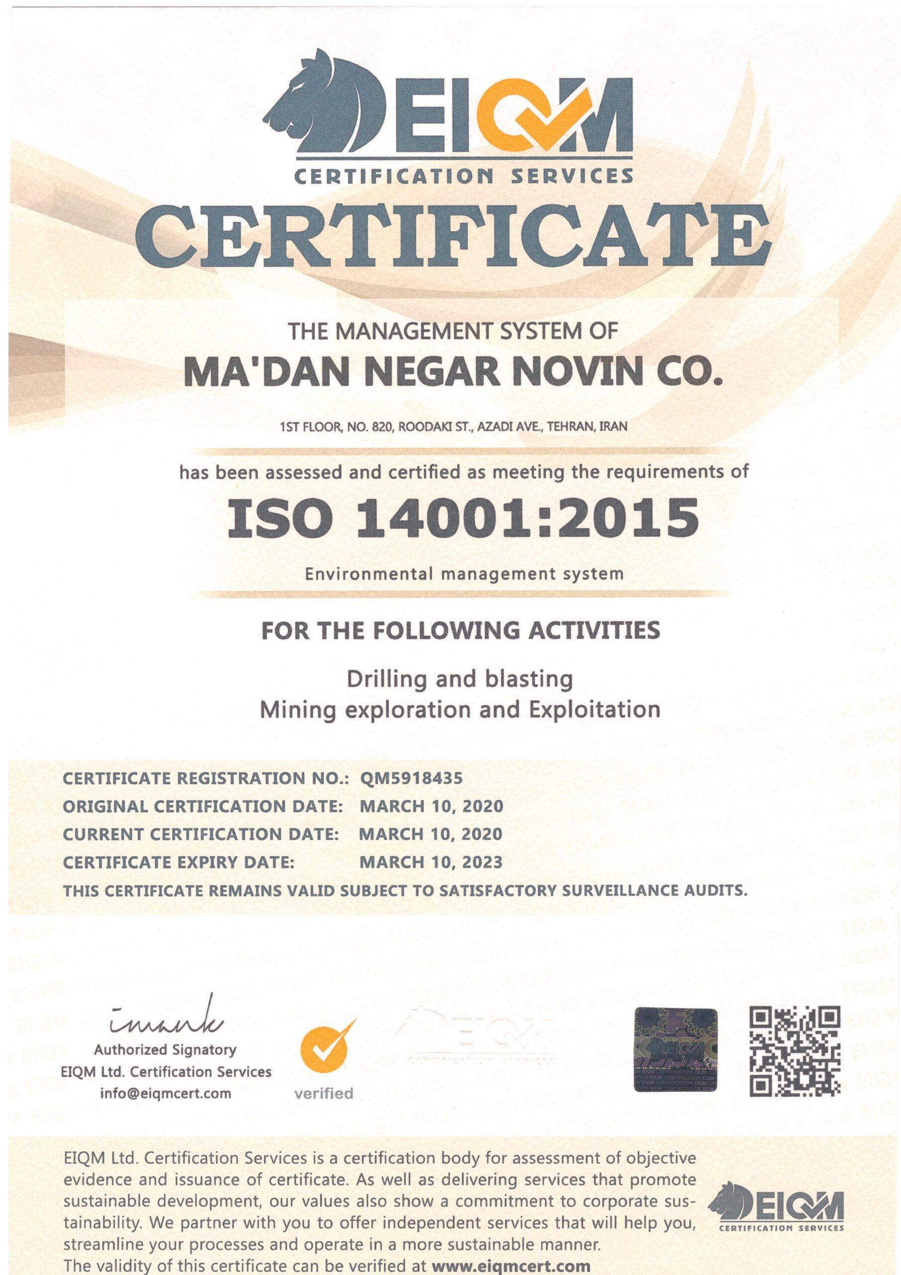 گواهینامه بین المللی ایزو 14001
